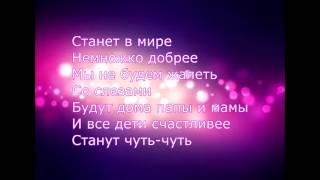 Download Open kids-Мир без войны(с текстом)караоке Mp3 and Videos