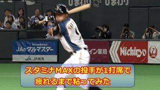 スタミナMAXの投手が1打席で疲れるまで粘ってみた(検証)【パワプロ12決】