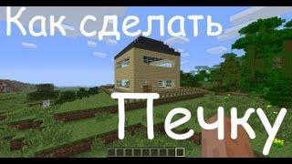 Как сделать Печку в Minecraft