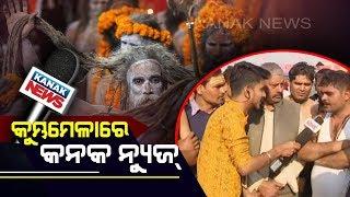 Kank News Ground Zero Report On Kumbh Mela 2019