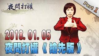 2018.01.05夜問打權搶先版PART1 大陸「不再考慮台灣態度!」啟用「近海峽中線4航線」