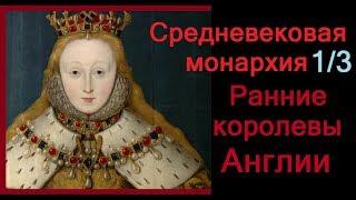 Волчицы. Средневековая монархия. Ранние королевы Англии 1/3 (фильм BBC)