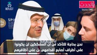 الأمير عبدالعزيز بن سلمان يتوعد المضاربين سنجعلهم على أطراف أظافرهم 🔥 🇸🇦