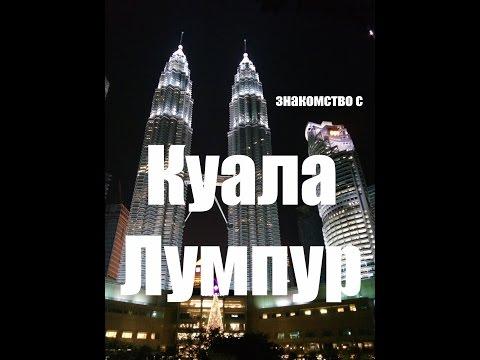 Куала Лумпур - знакомство с Малайзией   Kuala Lumpur