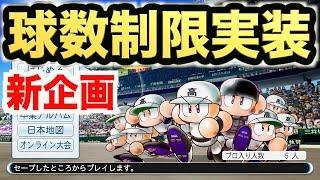 【新企画】球数制限が実装された高校野球!栄冠ナインで新実況始まります!【パワプ…