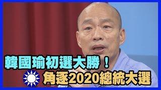 韓國瑜初選大勝!確定代表國民黨角逐2020總統大選 民調公佈會後記者提問
