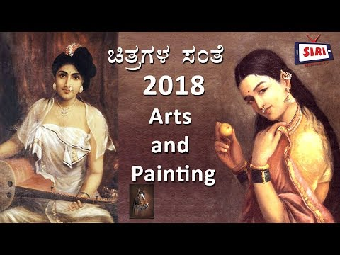 Chithra sante 2018 |chitra kala parishath|Banglore|India|Siri mobile tv