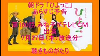 朝ドラ「ひよっこ」第100話 みね子がテレビCM出演 7月27日(木)放送...