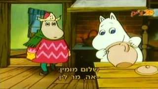 המומינים פרק 23  HD