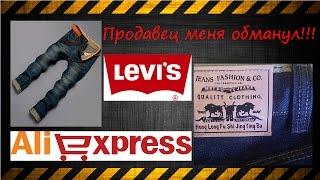 Джинсы Levis с aliexpress Не то что ожидал :-( №2(, 2015-04-29T14:59:19.000Z)