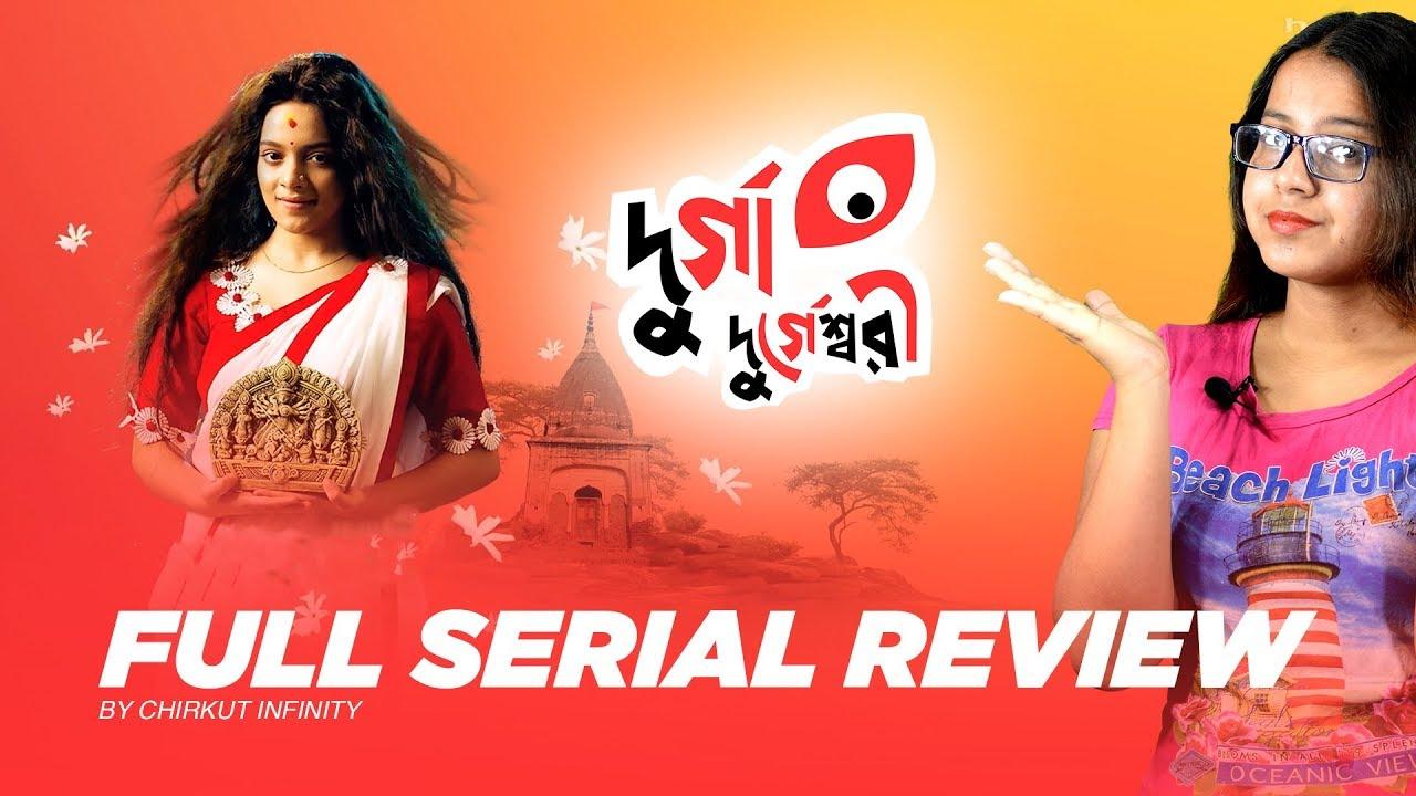 🔥FULL SERIAL REVIEW | Durga Durgeshwari | Star Jalsha