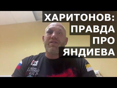 Сергей Харитонов - вся ПРАВДА про Адама Яндиева