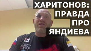 Сергей Харитонов - вся ПРАВДА про Адама Яндиева cмотреть видео онлайн бесплатно в высоком качестве - HDVIDEO