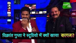 Watch: Vikrant Gupta Eating Paper During Live Show   Sports Tak