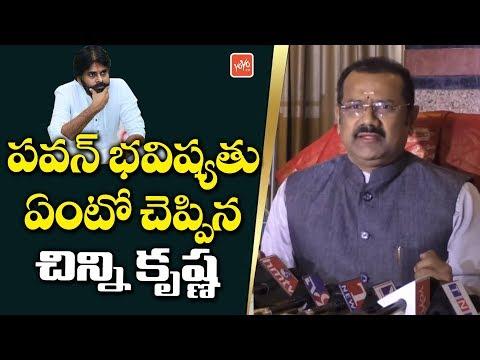 YSRCP Leader Chinni Krishna about Pawan Kalyan Future | AP Election Exit Poll Results | YOYO TV
