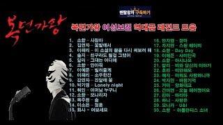 복면가왕 여성보컬 레전드 명곡 노래모음(소향 이해리 박기영 김연자 솔지 거미등)