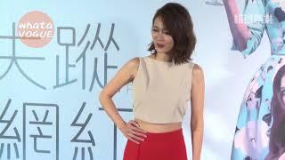 <失蹤網紅>首映會 李亮瑾 高宇蓁大秀女人心機