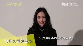 2017年2月10日(金)~2月26日(日) シアタートラム http://setagaya-p...