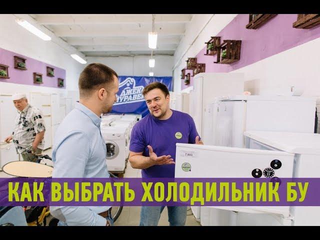 Как выбрать холодильник бу