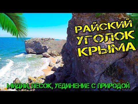 Генеральские пляжи. БухтаШелковица. Лучшие места Крыма которые стоит посетить. Крым 2019