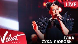 Live: Ёлка - Сука-любовь (Crocus City Hall, 18.02.2017)