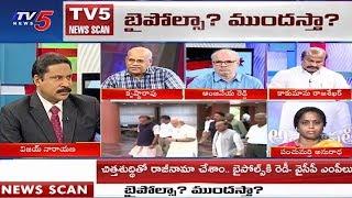 డిసెంబర్ లో ఉప ఎన్నికలా..? | By Elections to Take Place in December | News Scan | TV5 News