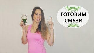 3 простых рецепта зелёных смузи для похудения