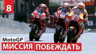 ДУКАТИ против Маркеса   MotoGP   Ф2   WRC   Формула Е   IndyCar   Выпуск #8