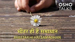 OSHO: Bheetar Hee Hai Samadhan