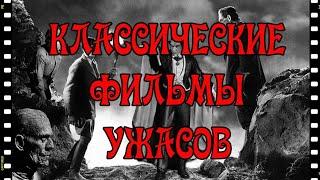 Классические Хоррор Фильмы