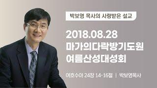 2018여름대집회 8월 28일 화요오전집회 : 박보영목사