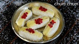 الصاحب وصفة | شام شام الحلو وصفة | كيفية جعل chomchom وصفة
