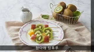 새콤달콤 비타민 듬뿍, 우리 아이 간식 '참다래…