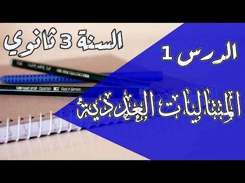 محور المتتاليات العددية للسنة 3 ثانوي   الدرس 1    مفاهيم أولية حول المتتاليات العددية
