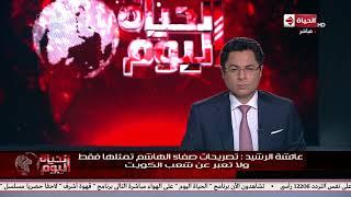 الحياة اليوم - عائشة الرشيد: تصريحات صفاء الهاشم تمثلها فقط ولا تعبر عن شعب الكويت