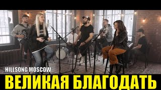 «Великая благодать» / «Good Grace» (Acoustic) - Hillsong Moscow