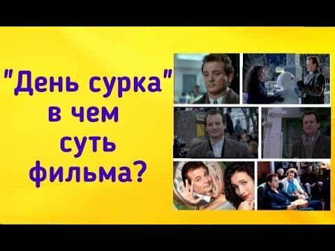"""Смысл фильма """"День сурка"""""""