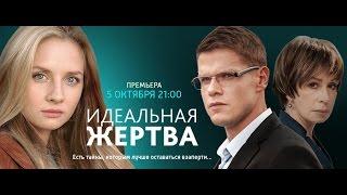 Идеальная жертва -  русский трейлер (2015) Сериал фильм мелодрама