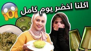 اكلنا اكل لونه اخضر لمدة يوم كامل l ما توقعنا هيك تكون !!