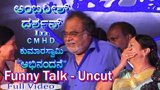 Rebel Star Ambareesh Funny Talk With Darshan & Others At CM H D Kumaraswamy Facilitates by KFCC