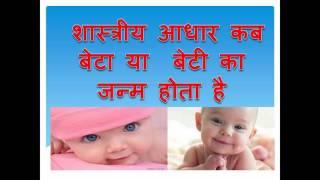 santan prapti कब बेटा या बेटी का जन्म होता है by muktajyotishs