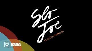 slojoe-โปรดลงโทษ-กระทืบ-ฉัน-official-lyrics-video