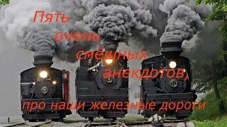 Очень смешные анекдоты про наши железные дороги