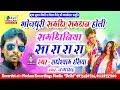 Bhojpuri देहाती होली   समधिनिया सा रा रा रा   Radheshyam Rasiya, Jp Singh    Samdhiniya  Sa Ra Ra Ra Whatsapp Status Video Download Free