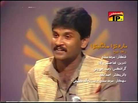 Sarmad Sindhi (Rehman Mughal)--song--Marooara Sangiaraa dildar muhunja--AVI
