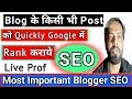 Blogger SEO Tutorial - How to Quick index your New Blog Post in Google Search Engine 2018
