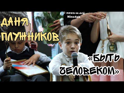 """Даня Плужников - """"Главная в жизни профессия — быть человеком"""". Победитель шоу """"Голос"""""""
