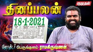 Raasi Palan 18-01-2021 | Dhina Palan | Astrology | Tamil Horoscope