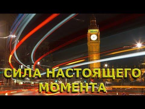 СИЛА НАСТОЯЩЕГО МОМЕНТА [Э. Толле, Никошо]