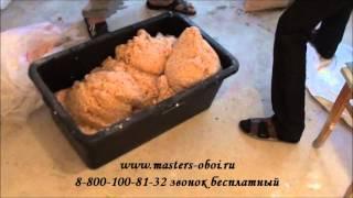 Технология нанесения жидких обоев.(Видео предоставленно Мастер-С www.macter-c.ru., 2013-04-15T07:42:10.000Z)